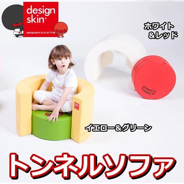 デザインスキン(Design skin) キッズ用ソファ トンネルソファ PS10-TUNNEL ホワイト&レッド