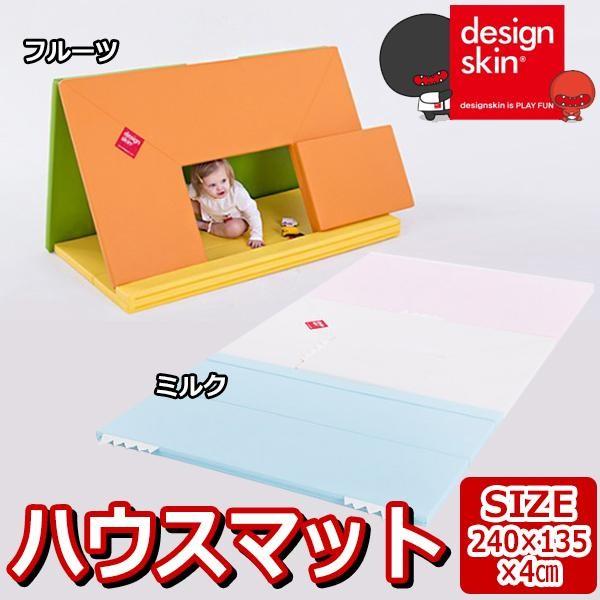デザインスキン(Design skin) キッズ用マット ハウスマット MP05-HOUSE135TUNNEL フルーツ
