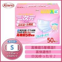興和(コーワ) 三次元マスク 小さめ Sサイズ ホワイト 50枚入