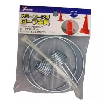 ユタカメイク カラーコーン用ロープ金具 2個入×10セット CC-40