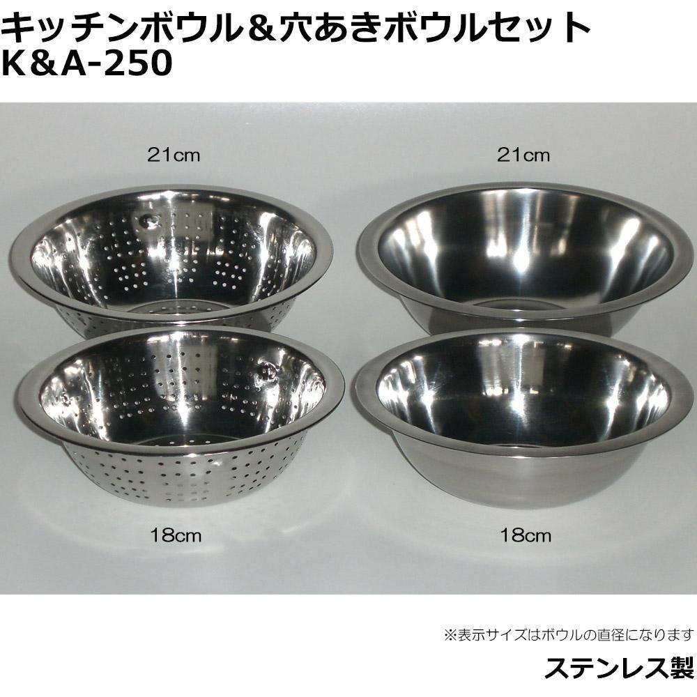 食洗機対応! キッチンボウル&穴あきボウルセット K&A-250