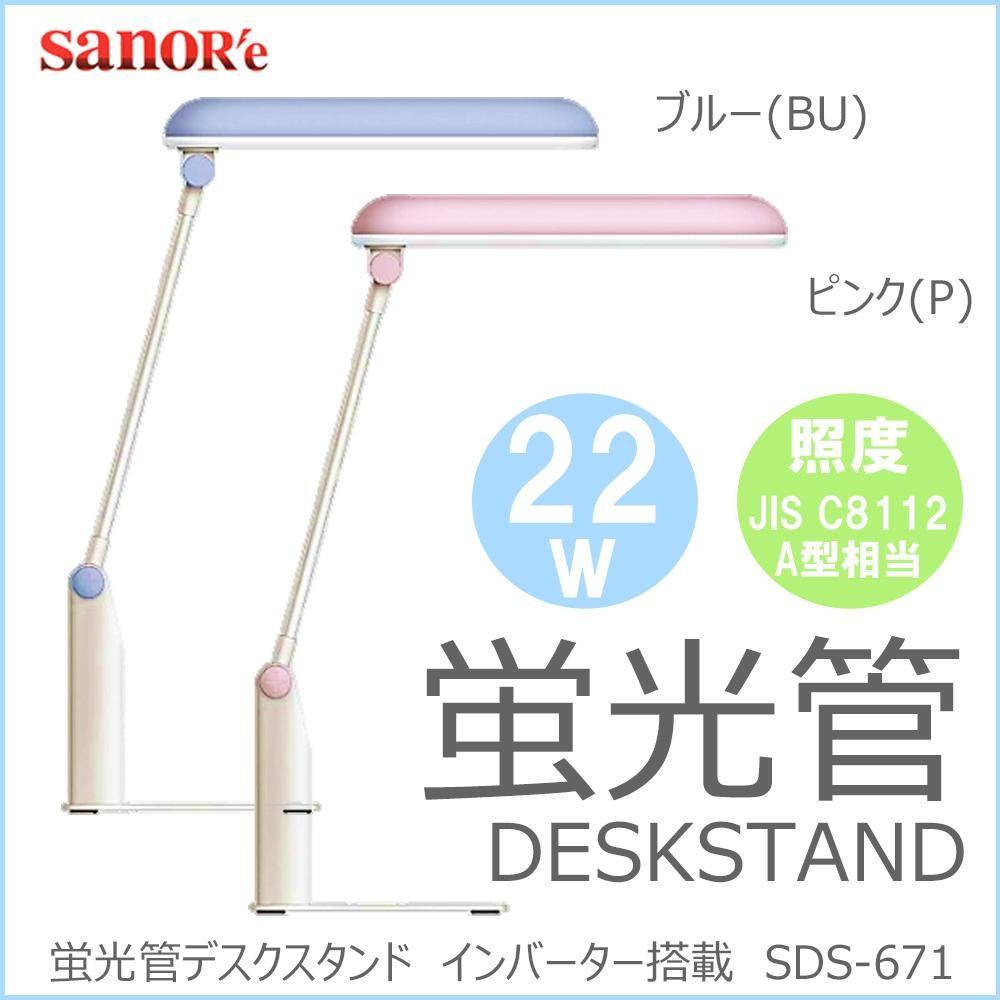 SANOR'e(サナー) 蛍光管デスクスタンド 22W インバーター搭載 ブルー・SDS-671(BU)