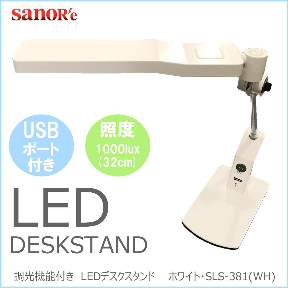 SANOR'e(サナー) 調光機能付き LEDデスクスタンド 1000lux(32cm) USBポート付き ホワイト・SLS-381(WH)