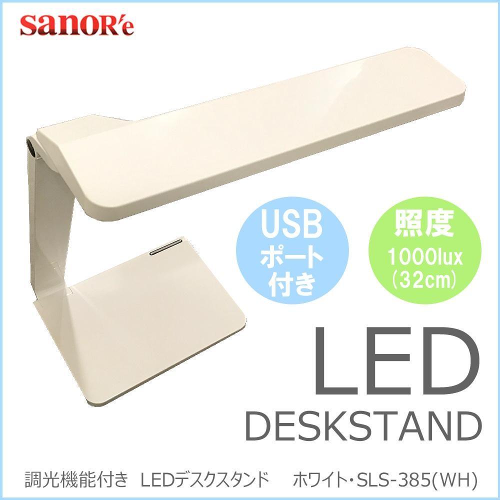 SANOR'e(サナー) 調光機能付き LEDデスクスタンド 1000lux(32cm) USBポート付き ホワイト・SLS-385(WH)