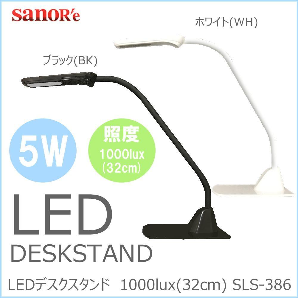 SANOR'e(サナー) LEDデスクスタンド 1000lux(32cm) ブラック・SLS-386(BK)