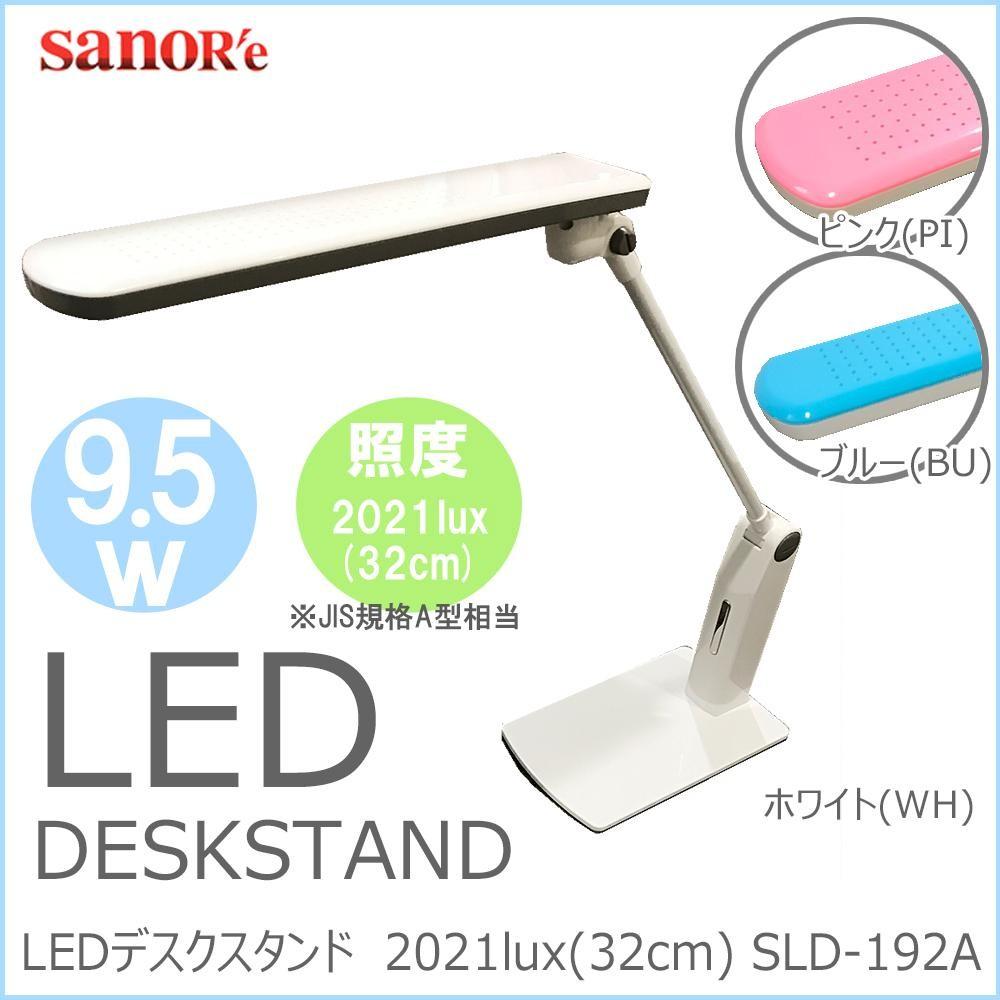 SANOR'e(サナー) LEDデスクスタンド 2021lux(32cm) JIS照度 A型相当 ホワイト・SLD-192A(WH)