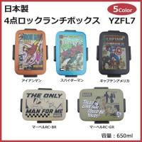 日本製 4点ロックランチボックス YZFL7 アイアンマン・pos.348204
