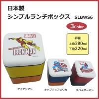 日本製 シンプルランチボックス SLBWS6 アイアンマン・pos.349225