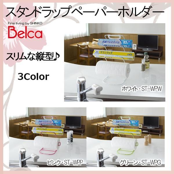 Belca(ベルカ) スタンド ラップペーパーホルダー ホワイト・ST-WPW