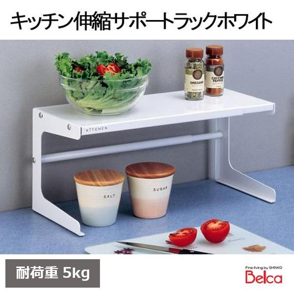 Belca(ベルカ) キッチン伸縮サポートラック ホワイト・KSP-EX