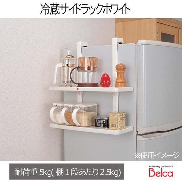 Belca(ベルカ) 冷蔵サイド ラック ホワイト・PH-234