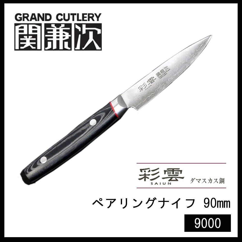 関兼次 彩雲 SAIUN 日本製 ペアリングナイフ 90mm 9000
