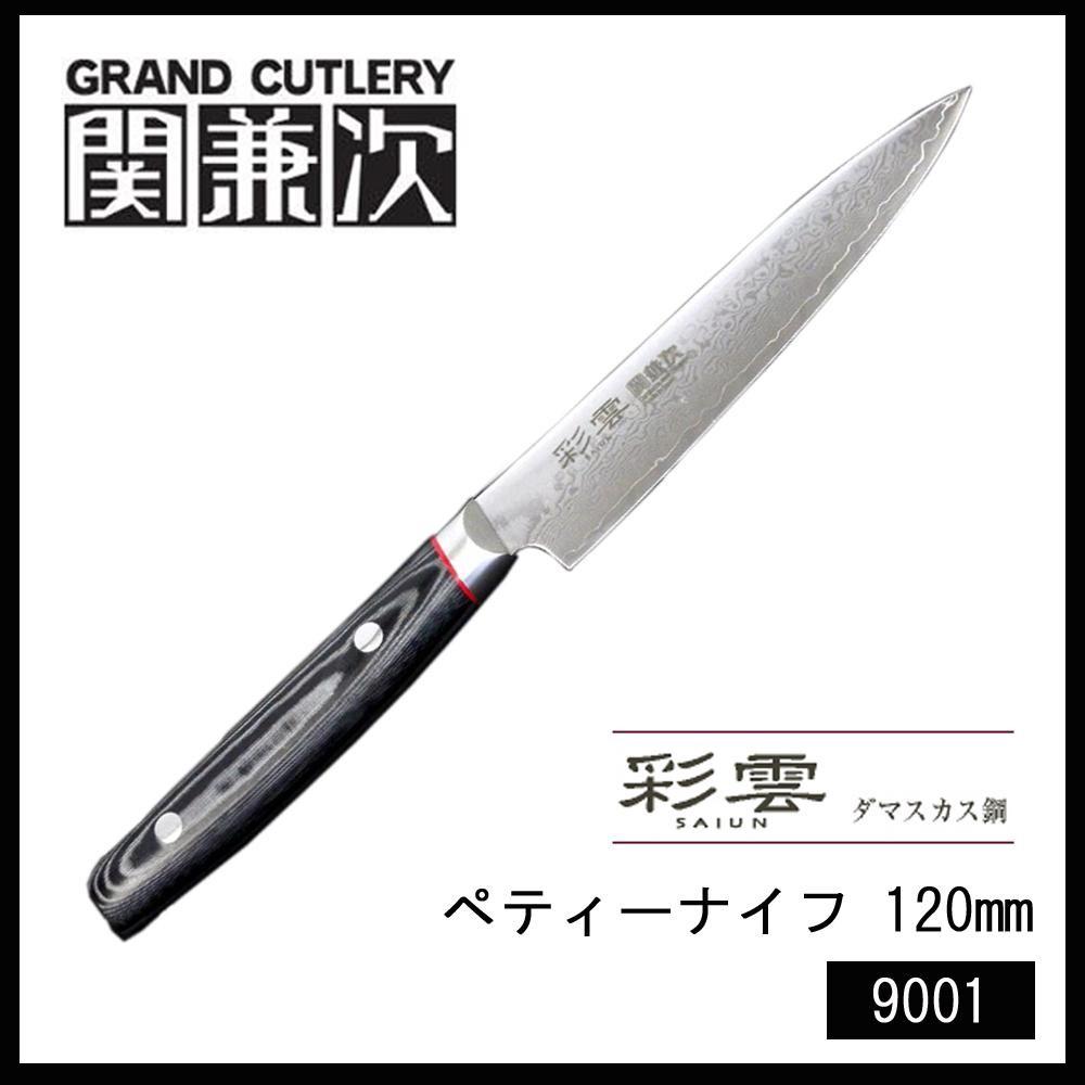 関兼次 彩雲 SAIUN 日本製 ぺティーナイフ 120mm 9001