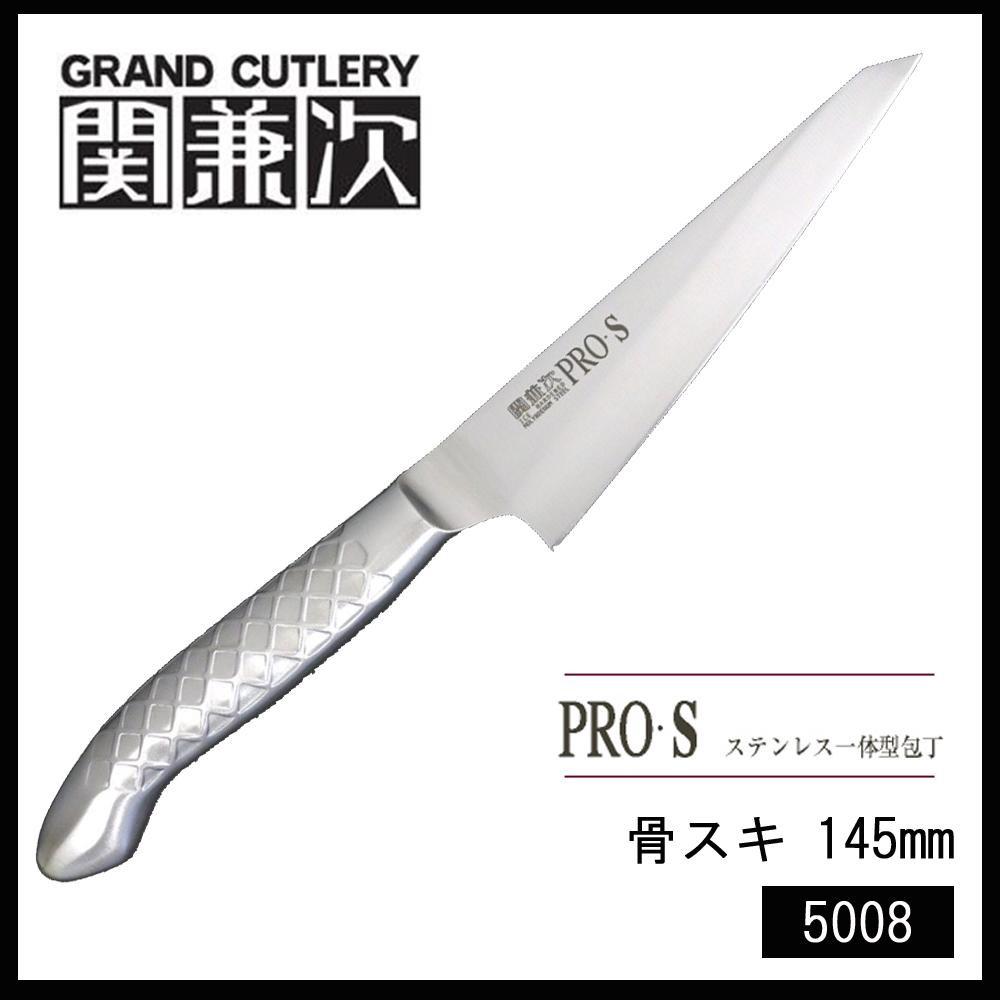 関兼次 PRO・S 日本製 オールステンレス包丁 骨スキ 145mm 5008