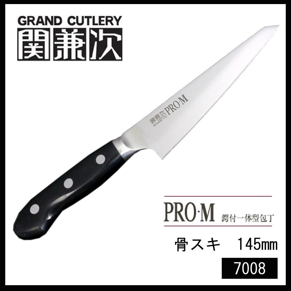 関兼次 PRO・M 日本製 鍔付一体型包丁 骨スキ 145mm 7008