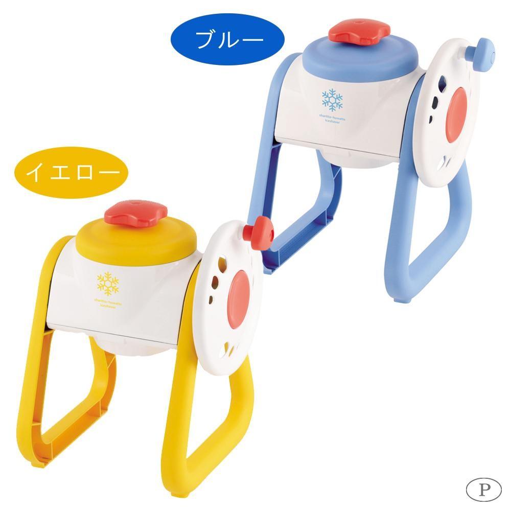 パール金属 クールジョイ シャリッとフワッとかき氷器 ブルー・D-1355