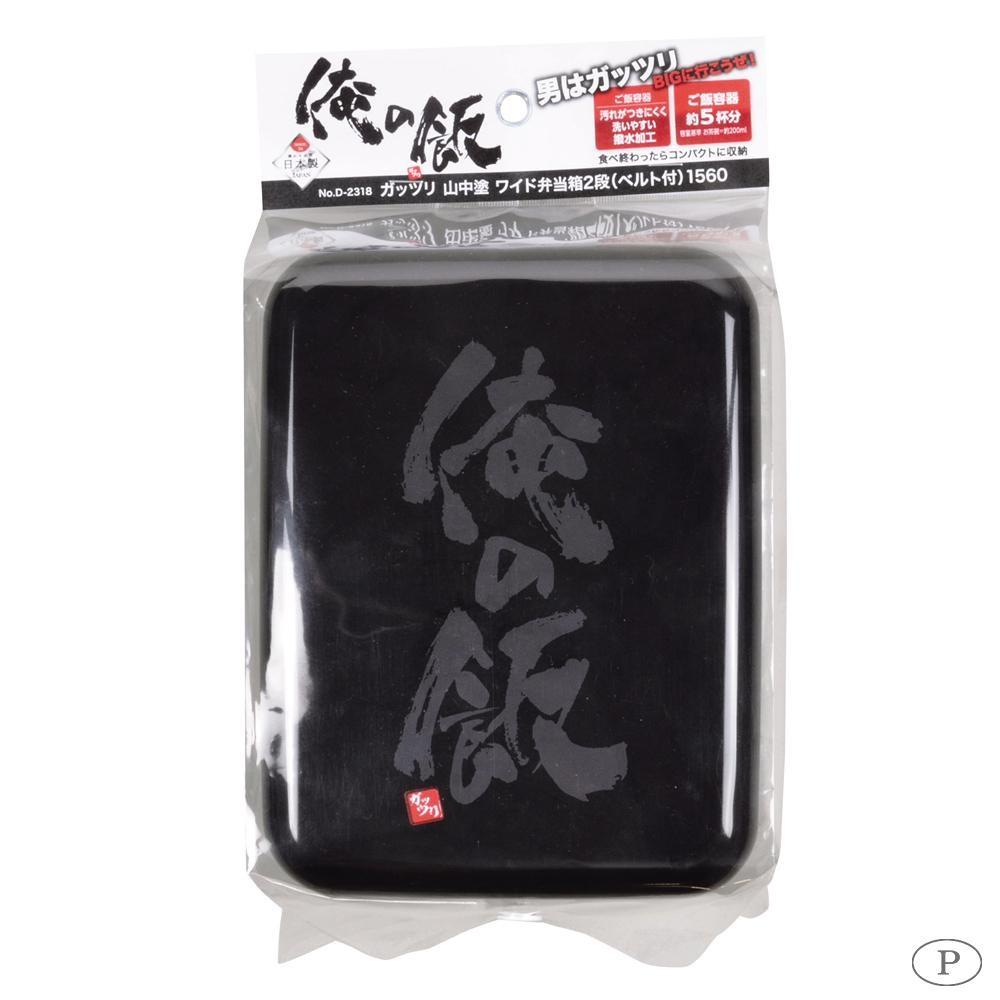 パール金属 ガッツリ 山中塗ワイド弁当箱2段(ベルト付) 1560 D-2318