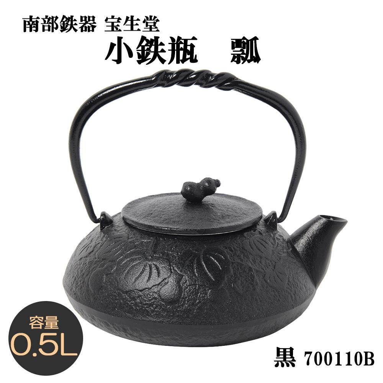 南部鉄器 宝生堂 小鉄瓶 瓢 0.5L 黒 700110B