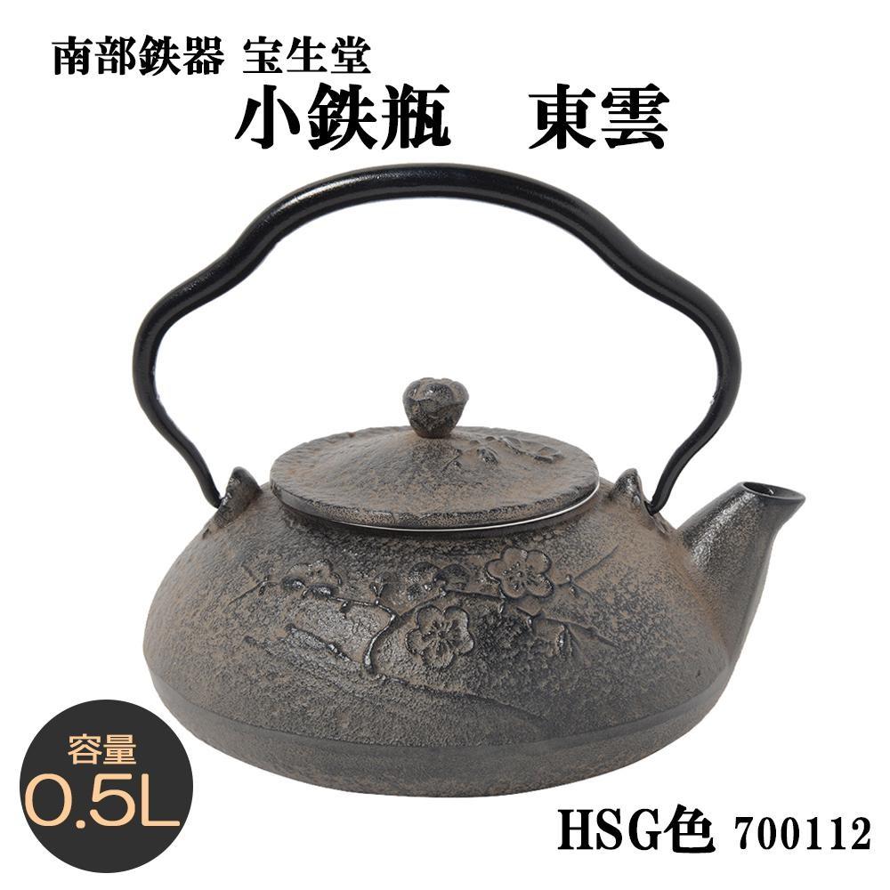 南部鉄器 宝生堂 小鉄瓶 東雲・HSG色 0.5L 700112