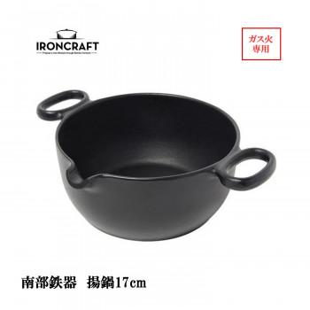 南部鉄器 IRONCRAFT 揚鍋17cm(ガス火専用) IC-010