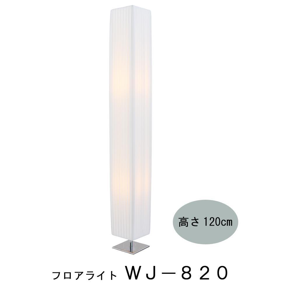 照明 ホワイトシェード 120cm WJ-820
