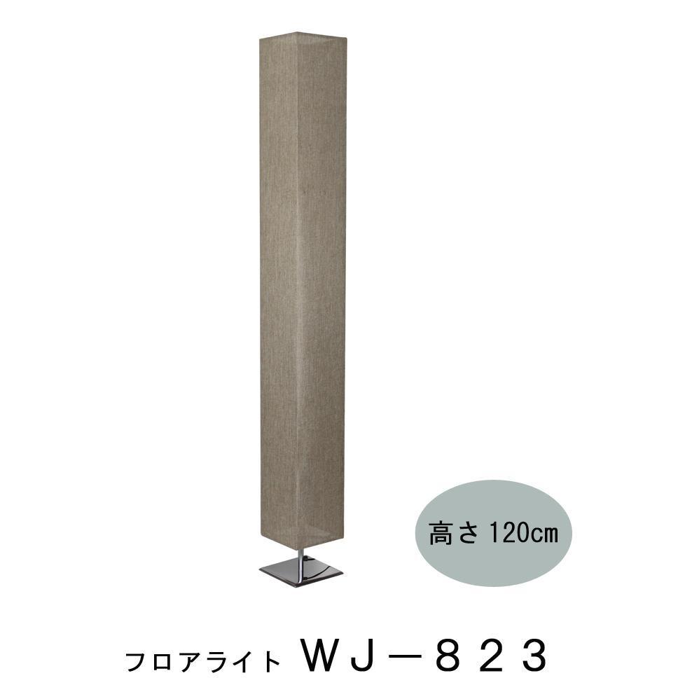 照明 ブラウンシェード 120cm WJ-823