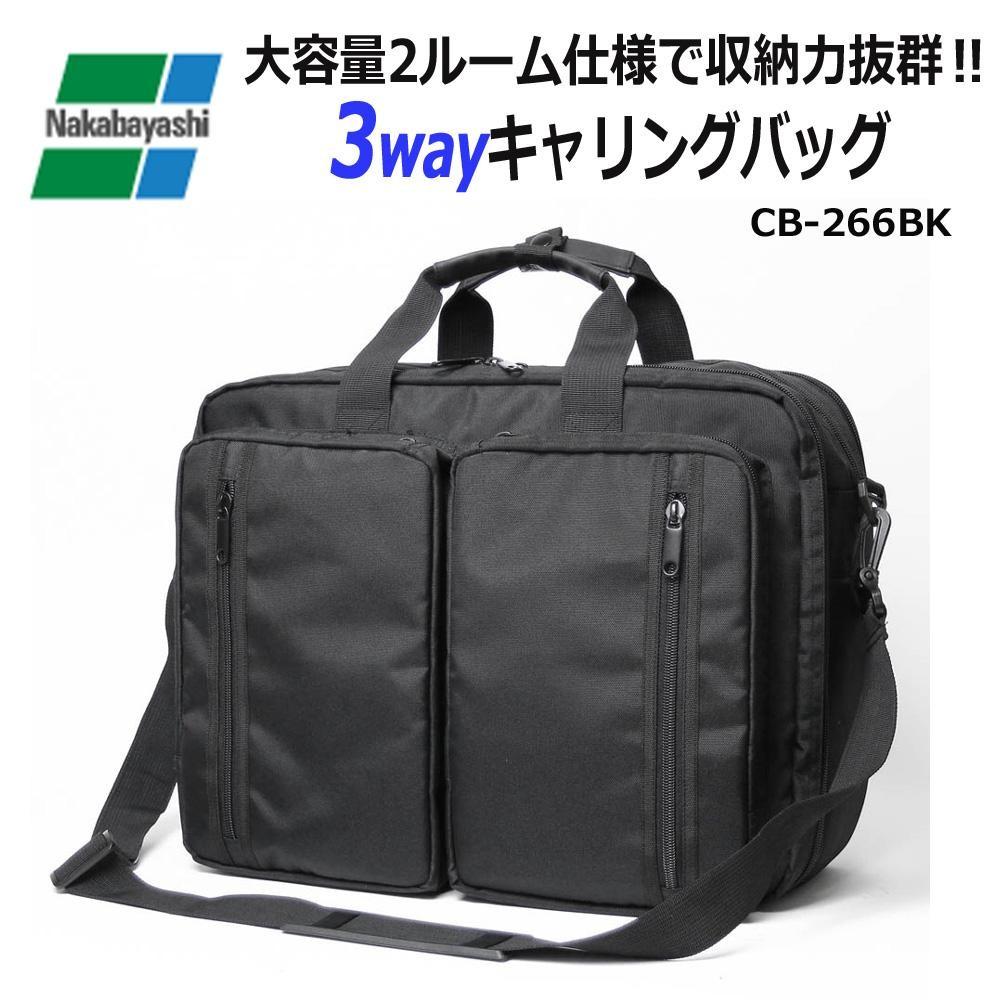ナカバヤシ 大容量 キャリングバッグ 3WAY ブラック CB-266BK