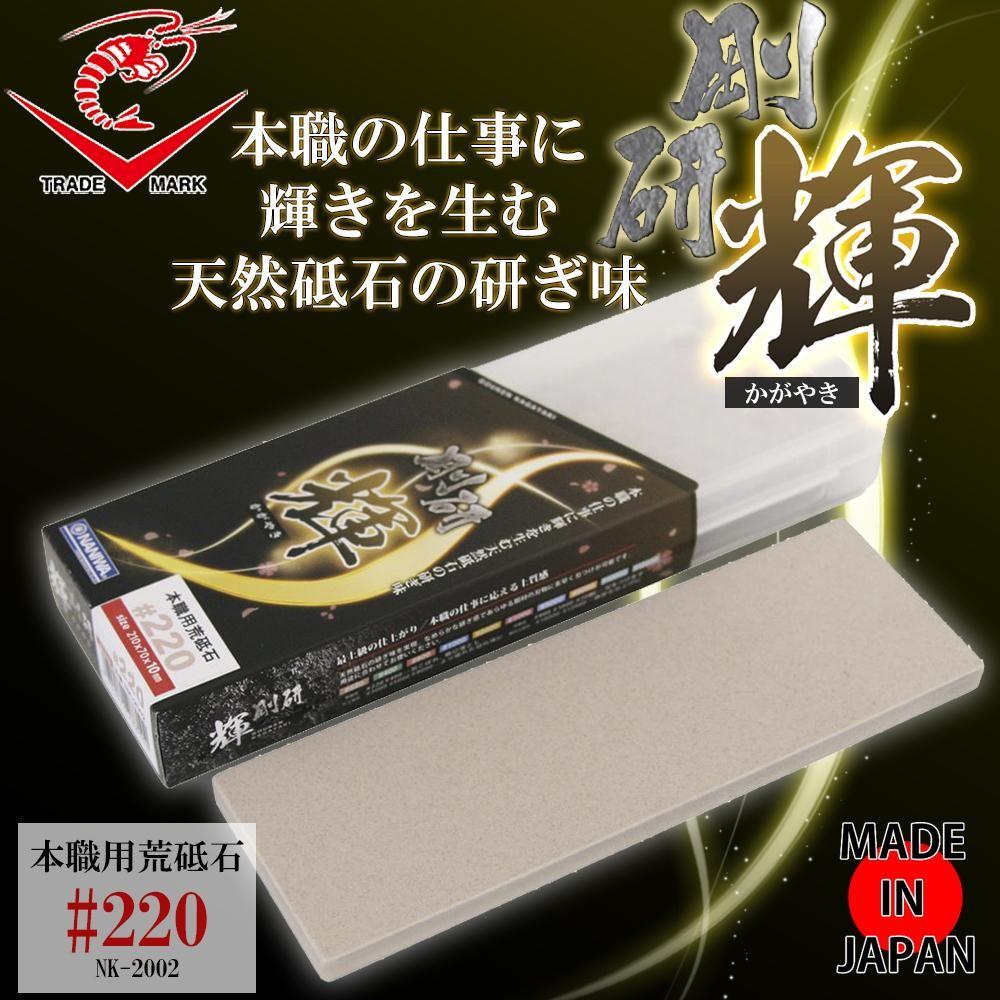 ナニワ研磨 日本製 剛研 輝-かがやき- 10mm厚 粒度:220 NK-2002