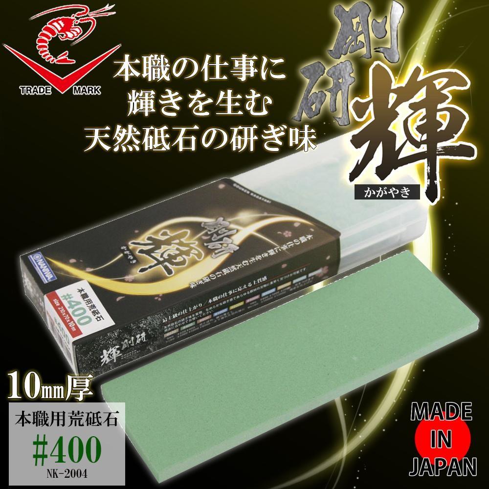 ナニワ研磨 日本製 剛研 輝-かがやき- 10mm厚 粒度:400 NK-2004