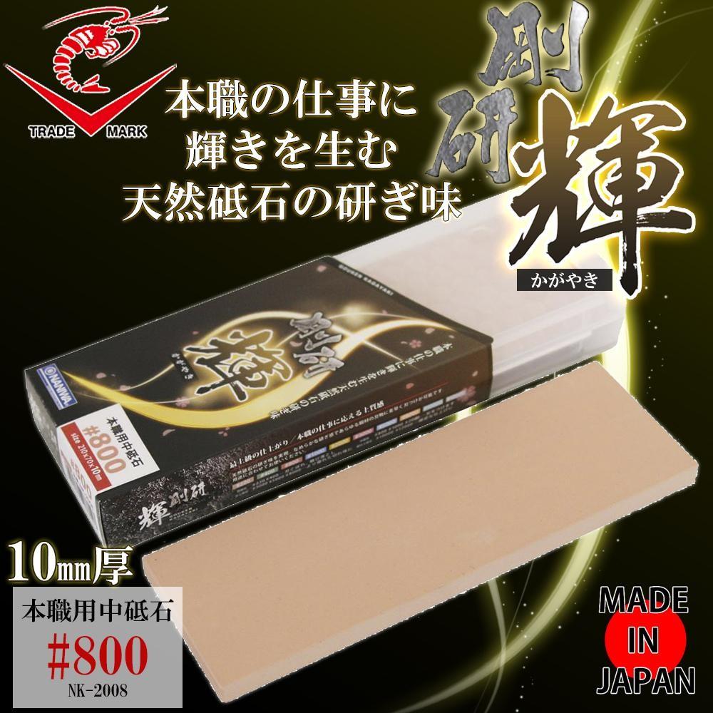 ナニワ研磨 日本製 剛研 輝-かがやき- 10mm厚 粒度:800 NK-2008