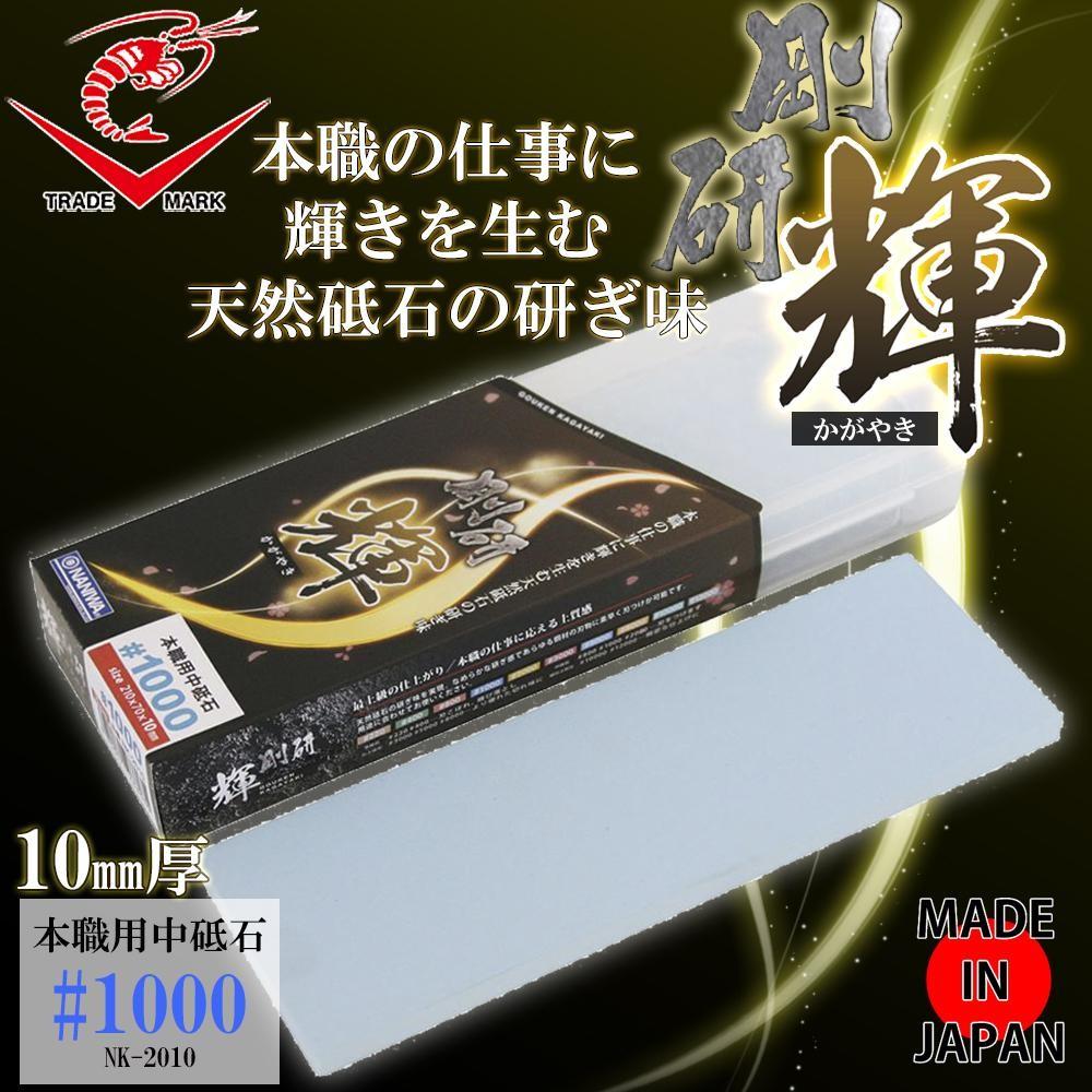 ナニワ研磨 日本製 剛研 輝-かがやき- 10mm厚 粒度:1000 NK-2010