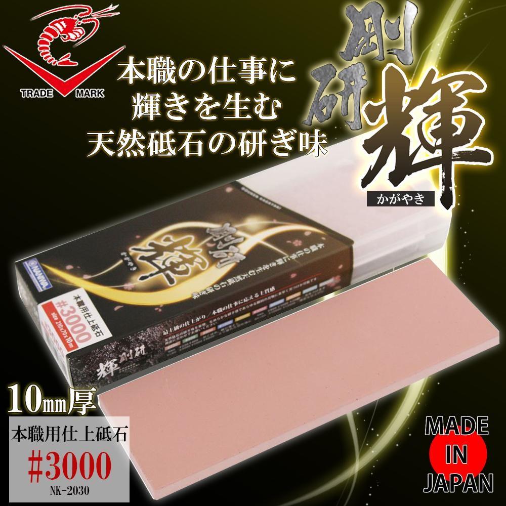 ナニワ研磨 日本製 剛研 輝-かがやき- 10mm厚 粒度:3000 NK-2030