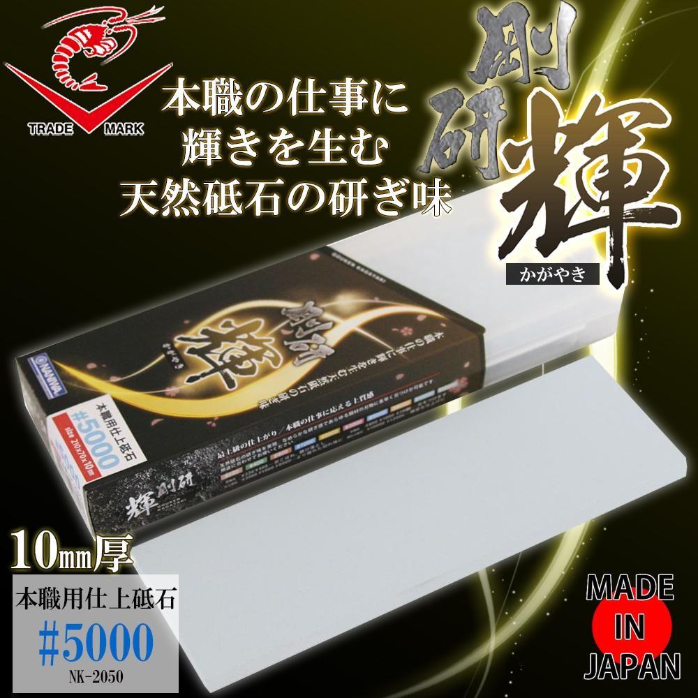 ナニワ研磨 日本製 剛研 輝-かがやき- 10mm厚 粒度:5000 NK-2050