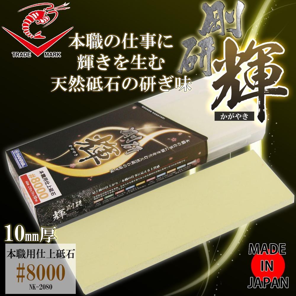 ナニワ研磨 日本製 剛研 輝-かがやき- 10mm厚 粒度:8000 NK-2080