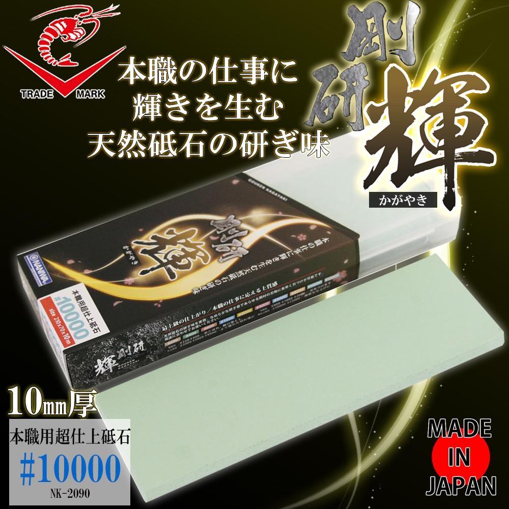 ナニワ研磨 日本製 剛研 輝-かがやき- 10mm厚 粒度:10000 NK-2090
