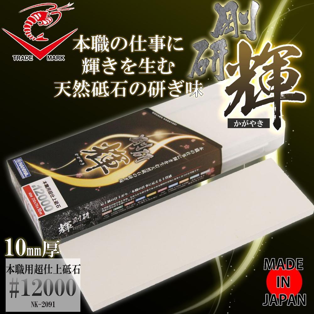ナニワ研磨 日本製 剛研 輝-かがやき- 10mm厚 粒度:12000 NK-2091
