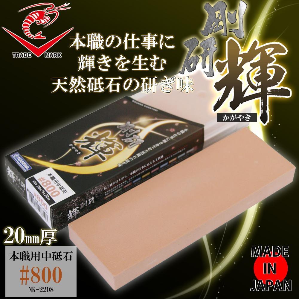 ナニワ研磨 日本製 剛研 輝-かがやき- 20mm厚 粒度:800 NK-2208