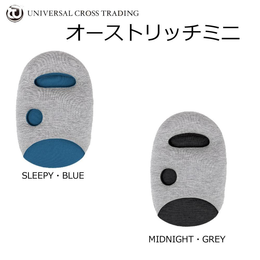 オーストリッチミニ SLEEPY・BLUE