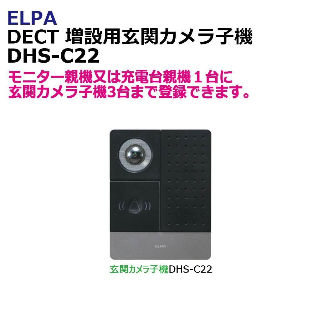 ELPA DECT 増設用玄関カメラ子機 DHS-C22 1863900