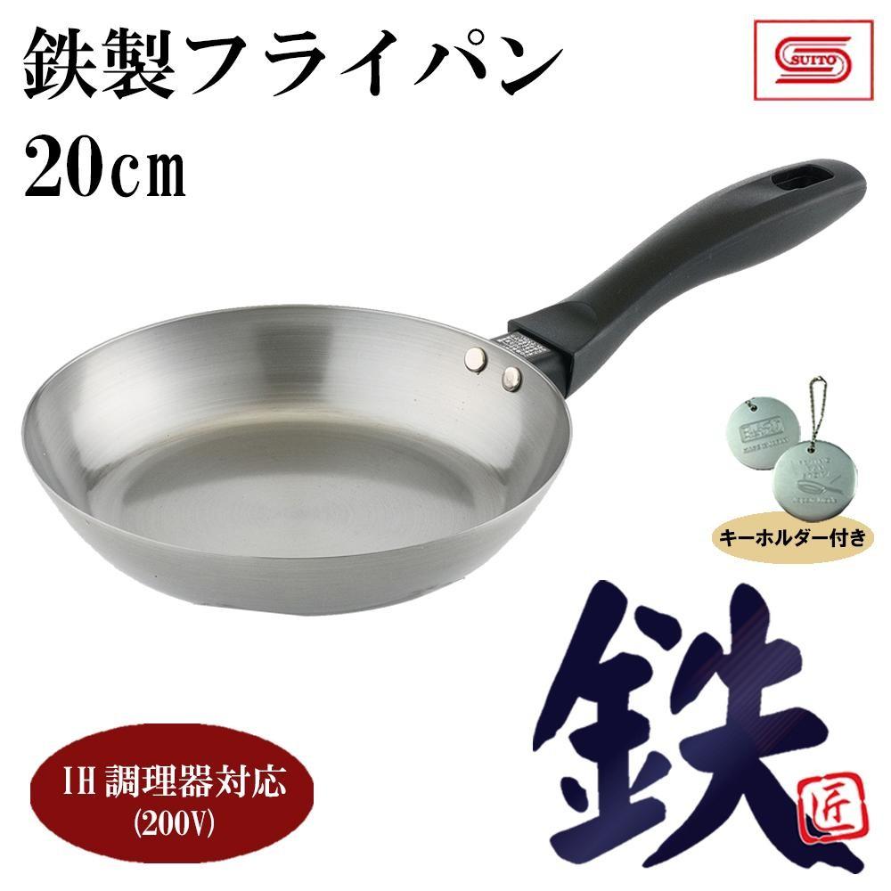 鉄製調理器具 鉄製フライパン 20cm X9058-3