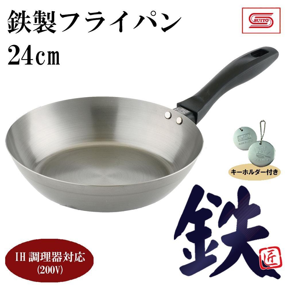 鉄製調理器具 鉄製フライパン 24cm X9058-4