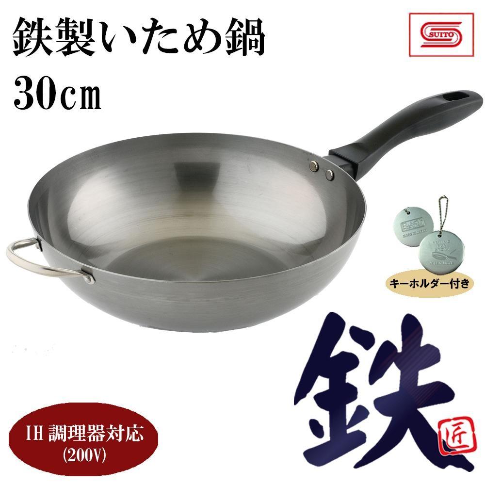 鉄製調理器具 鉄製いため鍋 30cm X9058-2