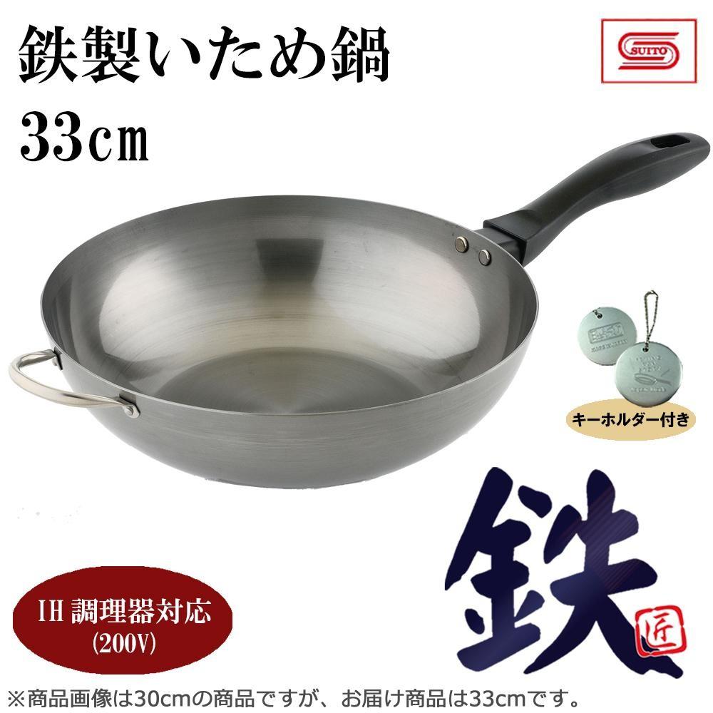 鉄製調理器具 鉄製いため鍋 33cm X9058-10
