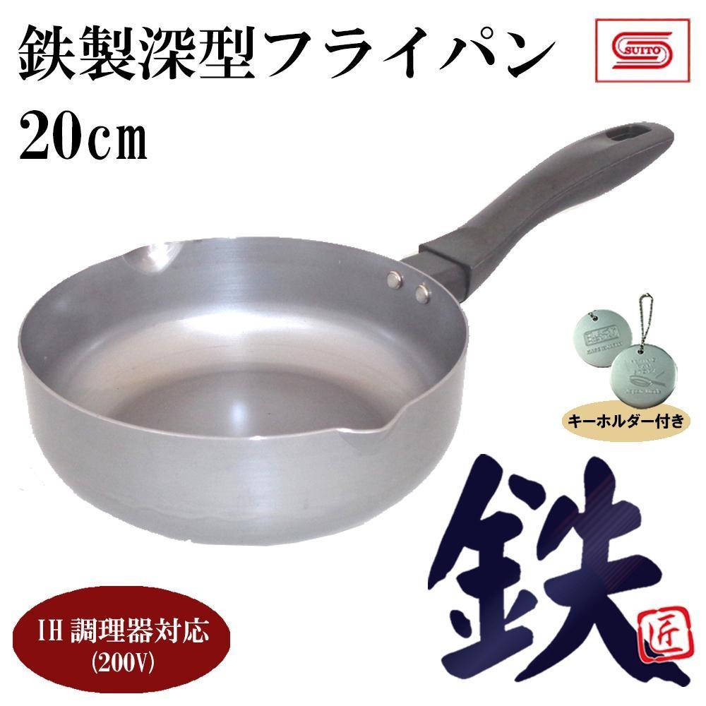 鉄製調理器具 鉄製深型フライパン 20cm X9058-8