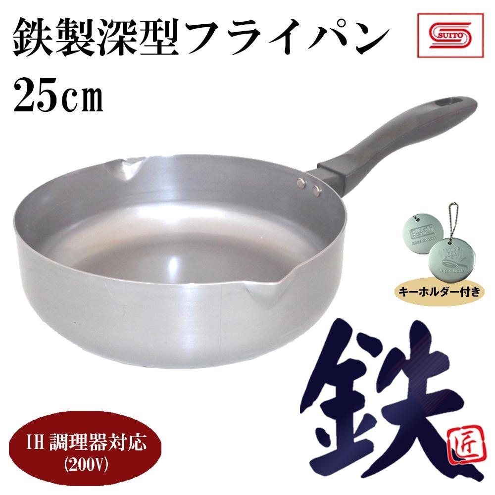 鉄製調理器具 鉄製深型フライパン 25cm X9058-9