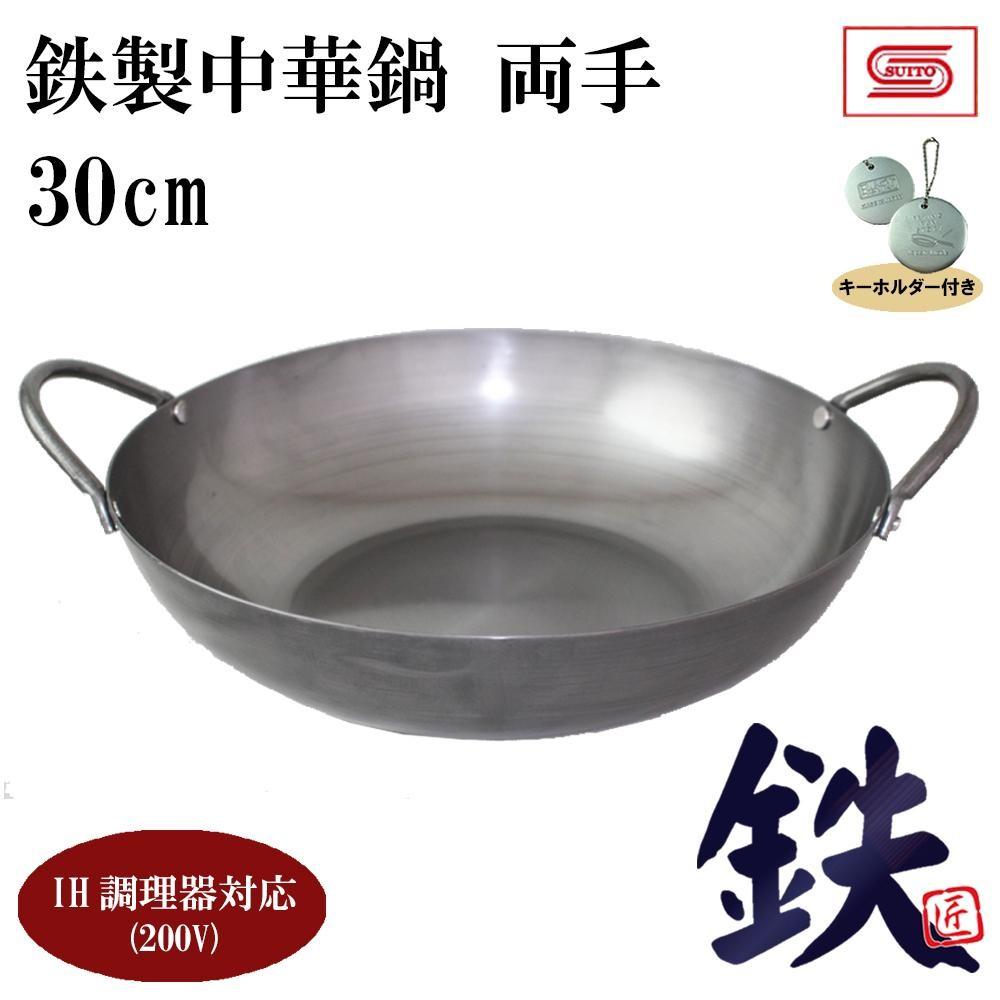 鉄製調理器具 鉄製中華鍋 両手 30cm X9058-11