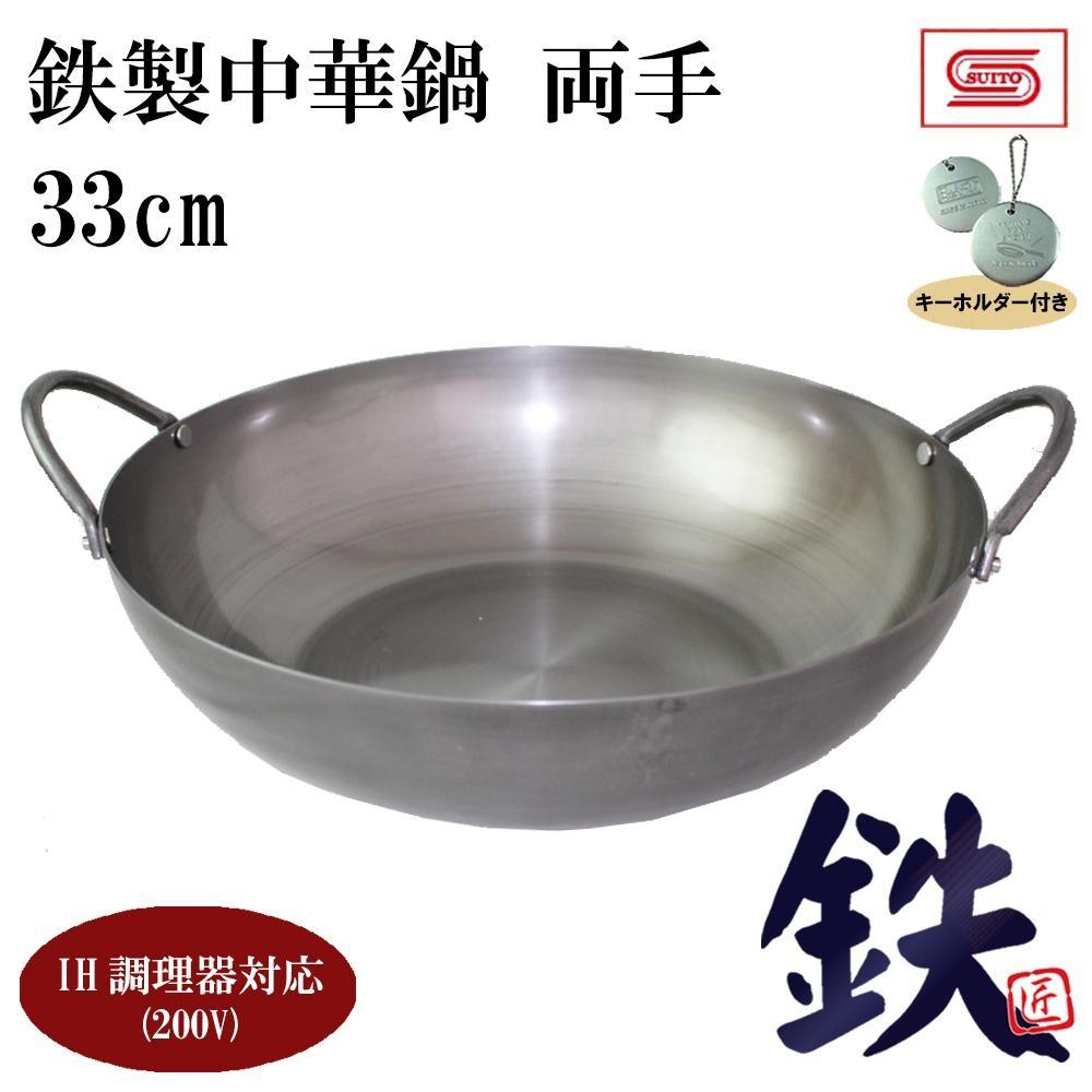 鉄製調理器具 鉄製中華鍋 両手 33cm X9058-12