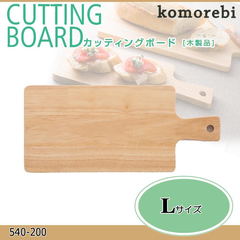 komorebi 木製カッティングボードL 540-200