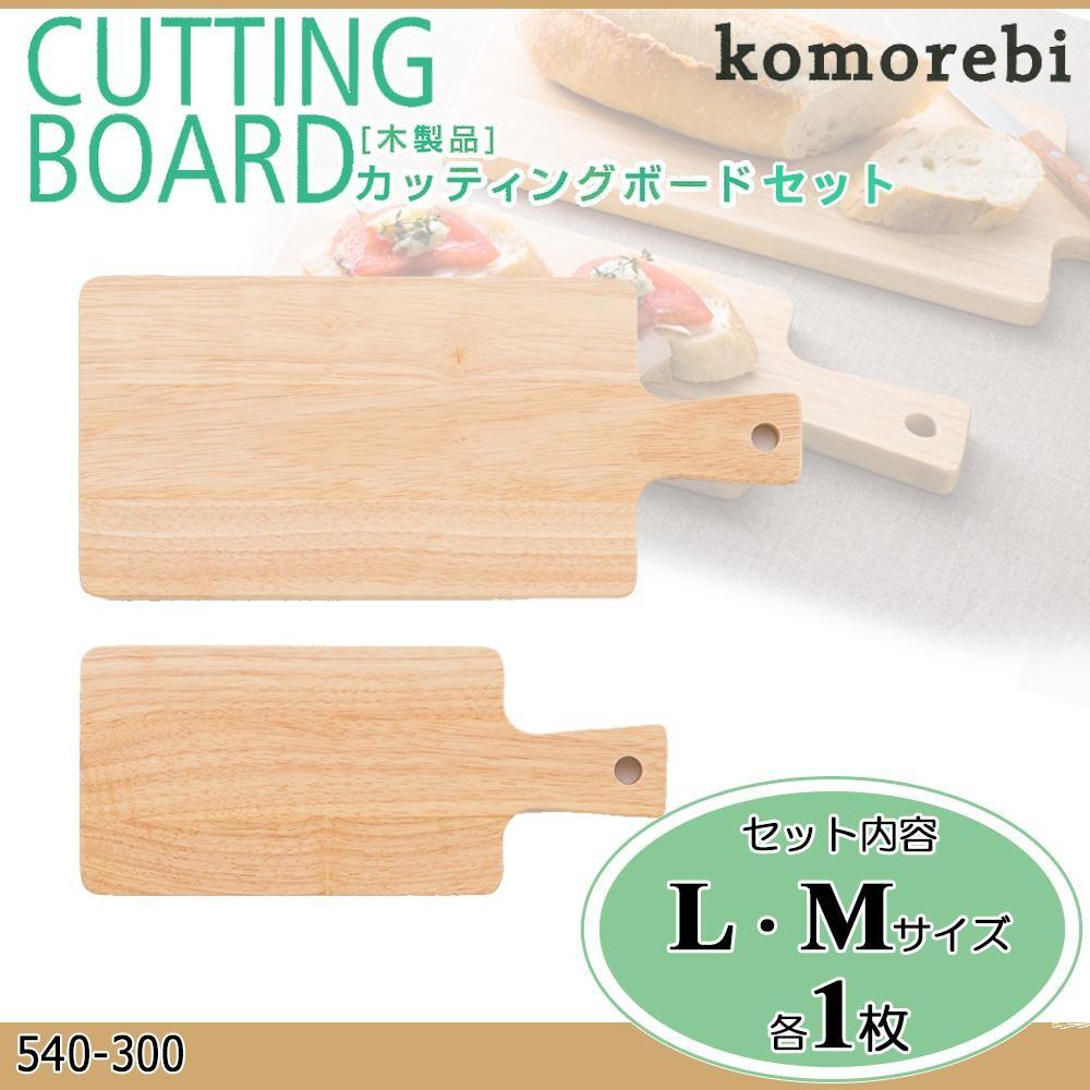 komorebi 木製カッティングボードセット300 540-300