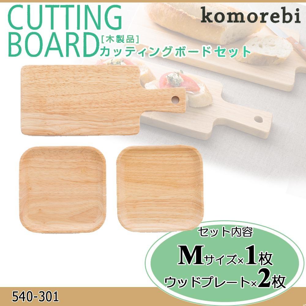 komorebi 木製カッティングボードセット301 540-301